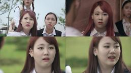 박지민, JYP 중국합작 '드림나이트' 출연 예고…일진 여고생으로 변신