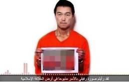 [AJU TV] IS 새로운 협박 메시지...일본 20대 여성 IS 가담해