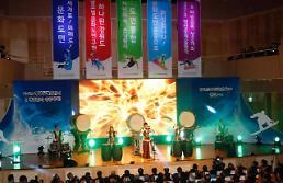.平昌冬季奥运会进入3年倒计时 江原道举办各类活动.