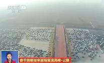 [영상중국] 중국 춘제 고속도로 車 만리장성
