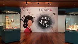 한국여인의 장신구 멋과 아름다움에 취하다