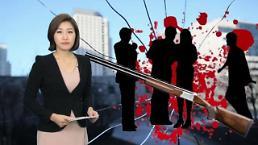 [AJU TV] 화성 총기사고, 범인이 사용한 총기 알고보니…