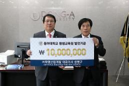 성병구 ㈜태영산업개발 대표, 동아대에 발전기금 1천만 원 전달