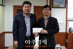 성남 성일정보고 총동문회 발전기금 500만원 기탁