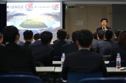 """""""관중을 위한 K리그"""" 2015 K리그 프로심판 간담회 실시"""