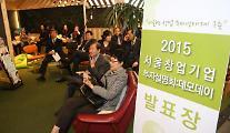 首尔创业企业投资说明会举行 鼓励青年创业