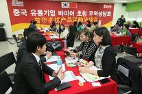 中韩商家洽谈名优产品