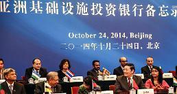 AIIB 창립회원국 47개, 중국 '잭팟'