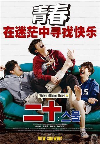 《二十》开拓韩国电影营销新模式