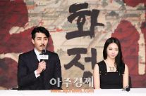 [화정 첫방②] '화정' 뜻 뭐길래…포스터 글씨는 실제 정명공주 필체
