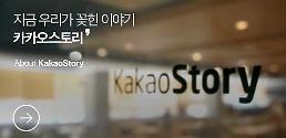 .KakaoStory most-used SNS among South Koreans: poll .