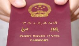 .全球护照自由度排名:美英并列首位韩国排第二.