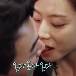 '입술 닿을락 말락' 박수진 도상우와 키스?