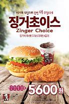 KFC '징거초이스(징거버거+핫크리스피치킨+콜라)' 5600원 판매