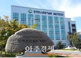 한국탄소융합기술원, 고용노동부 주관 성과평가'A등급'