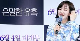 .Actress Im Soo-jung stars in crime-romance Perfect Proposal.