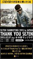 SE7EN、「7月7日」日本ファンミーティング開催