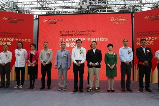 YG娱乐在中国打造首个全息科技馆 KPOP文化再出国门