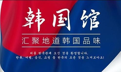 马云携天猫给韩国送去三个希望
