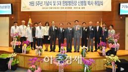 부산대 한방병원, 신병철 병원장 취임식