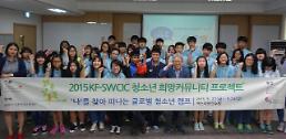 수원시국제교류센터, 글로벌 청소년 캠프 개최