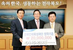 전북농협, 지역인재육성 장학기금 2000만원 전달
