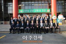 청양군, 제1회 충청남도 시‧군 정책현안조정회의 청양에서 개최