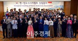 경북도․대구시 지역시회 전문가, 한·인도네시아협회 창립