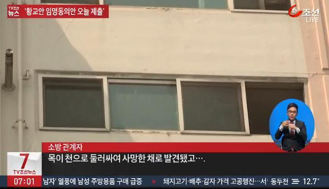 어린이집 교사 '부천 세 자매 자살'…타살 흔적은?