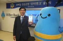 友利银行在韩首推互联网银行