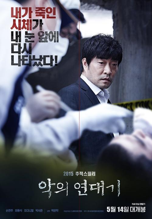 韩国犯罪悬疑片已进入批量生产时代?