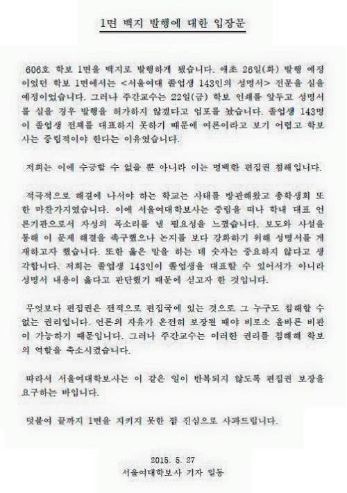 """서울여대, 학보 1면 백지 발행한 이유…""""내용이 옳기 때문에"""""""