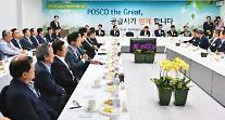 """권오준 포스코 회장 """"성과공유제, 제품에서 솔루션으로 확대"""""""
