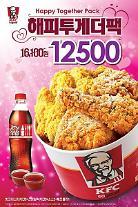 KFC '해피투게더팩(핫크리스피치킨 3조각+스윗갈릭치킨 3조각 등)' 판매…단품 대비 23% 할인