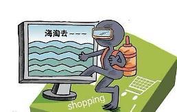 """.韩国电商异军突起 多品牌入驻打响""""资源战""""."""