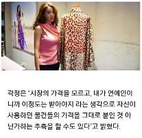 """쇼핑몰 로즈인러브 논란, 곽정은""""가격 스스로 정했나?"""" 장미인애""""바보 만드네"""""""