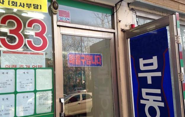 [르포] 메르스+비수기,공인중개 발길 '뚝'