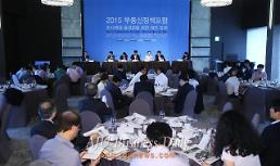 .Forum on real estate policy held in Seoul .