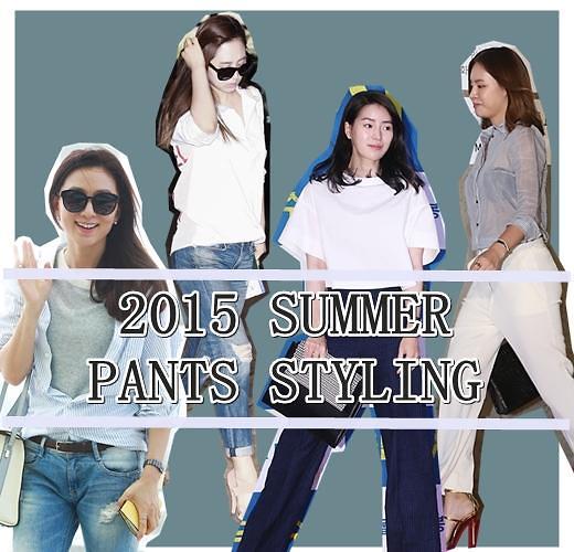 2015夏季裤装流行搭配趋势