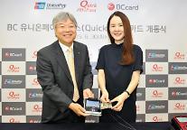BC卡公司推出NFC银联闪付卡