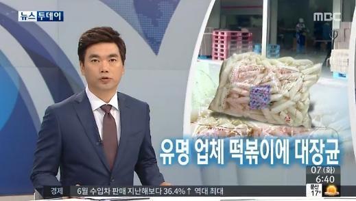 송학식품 '대장균 떡볶이' 2년간 소비자 속여 판매 충격… 대표 작년 투신자살