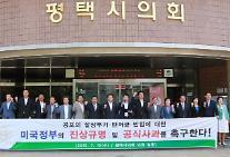 평택시의회, '주한미군 탄저균 반입 진상규명 및 공식사과 촉구 성명서' 발표
