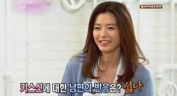 전지현 김수현과 키스, 남편 싫어해