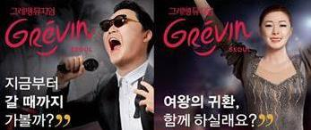 New wax museum to open in Seoul July 30