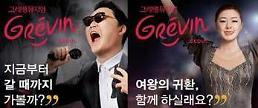 .Grevin wax museum to open in Seoul July 30 .