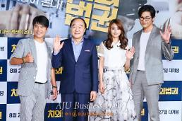 Heres main cast of upcoming movie Untouchable Lawmen