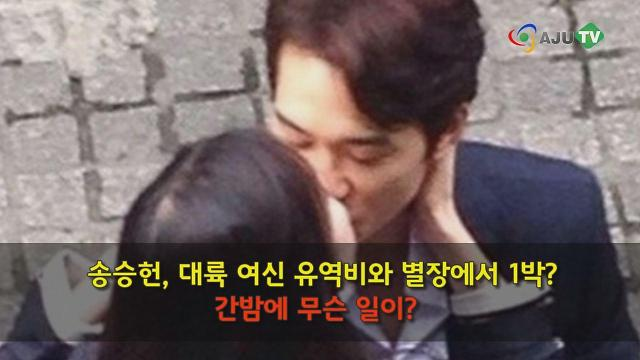Hallyu star Song Seung-heon and Chinese actress Liu Yifei in romantic relationship: report