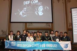 .韩国首夺世界黑客大会DEFCON冠军.