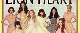 .Girls Generation to drop 5th full-length album Lion Heart Aug. 19.