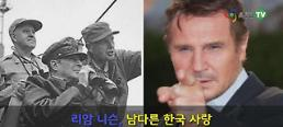 .Hollywood star Liam Neeson to play Gen. MacArthur in film on 1950 Incheon Landing operation  .